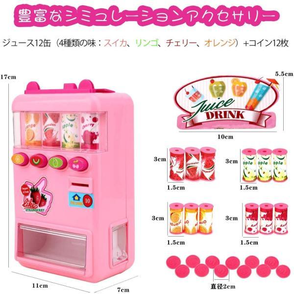 FlyCreat 自動販売機おもちゃ お店屋さん ジュースちょうだい 子供 こども おもちゃ 自販機 飲料機 飲料自動販売機 自動販売機 ふ|lightlyrow|04
