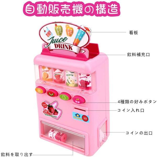 FlyCreat 自動販売機おもちゃ お店屋さん ジュースちょうだい 子供 こども おもちゃ 自販機 飲料機 飲料自動販売機 自動販売機 ふ|lightlyrow|07