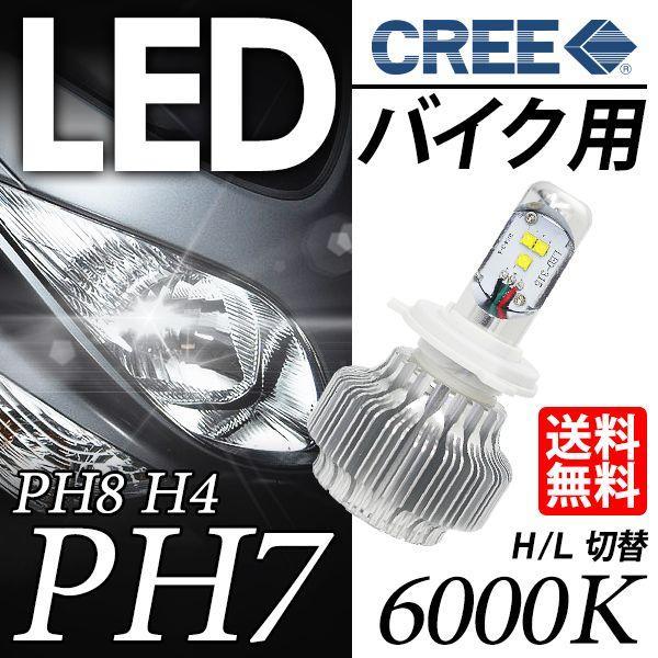 LED ヘッドライト PH7 / PH8 / H4 原付・バイク用 一体型  Hi/Lo切替 CREE / 6000K / 15W|lightning