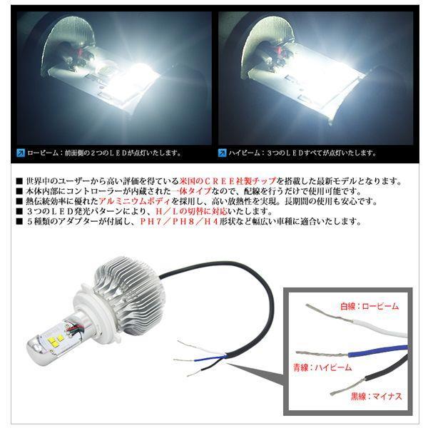 LED ヘッドライト PH7 / PH8 / H4 原付・バイク用 一体型  Hi/Lo切替 CREE / 6000K / 15W|lightning|03