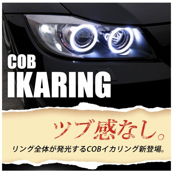 COB イカリング 115mm LED ホワイト/白 エンジェルアイ 拡散カバー付 2個セット 送料無料|lightning|02