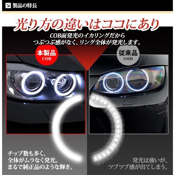 COB イカリング 115mm LED ホワイト/白 エンジェルアイ 拡散カバー付 2個セット 送料無料|lightning|03