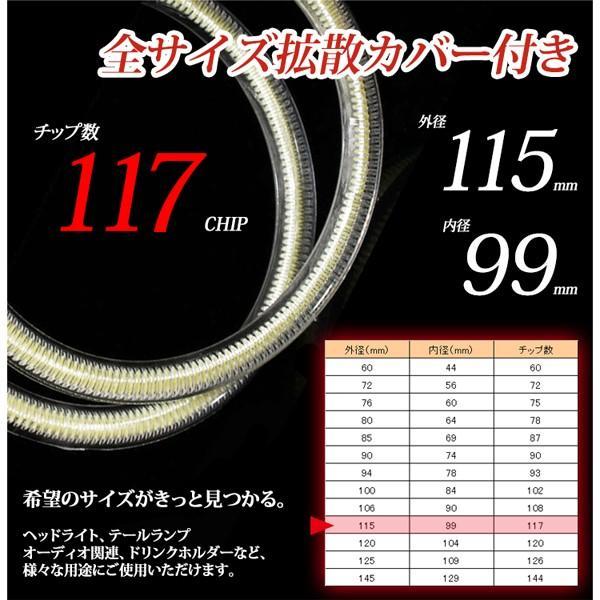 COB イカリング 115mm LED ホワイト/白 エンジェルアイ 拡散カバー付 2個セット 送料無料|lightning|04