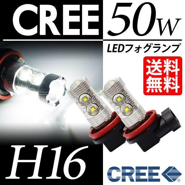 H16 LED フォグランプ / LED フォグライト CREE 50W ホワイト / 白 送料無料|lightning
