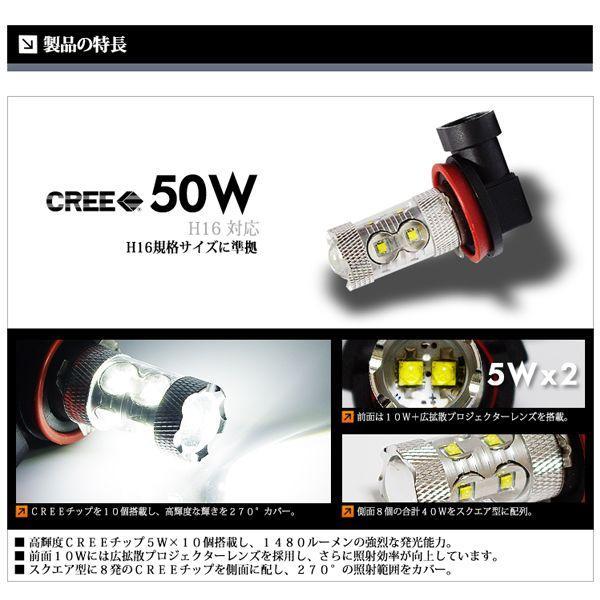 H16 LED フォグランプ / LED フォグライト CREE 50W ホワイト / 白 送料無料|lightning|02