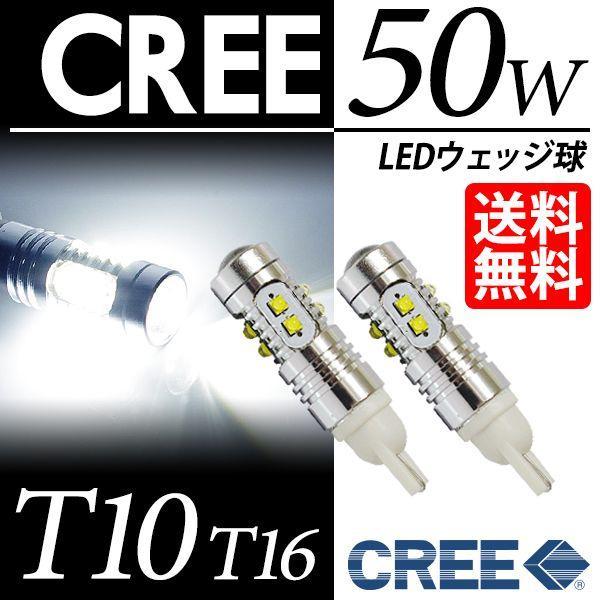 T10 / T16 LED ポジション / バックランプ ウェッジ球 CREE 50W ホワイト / 白|lightning