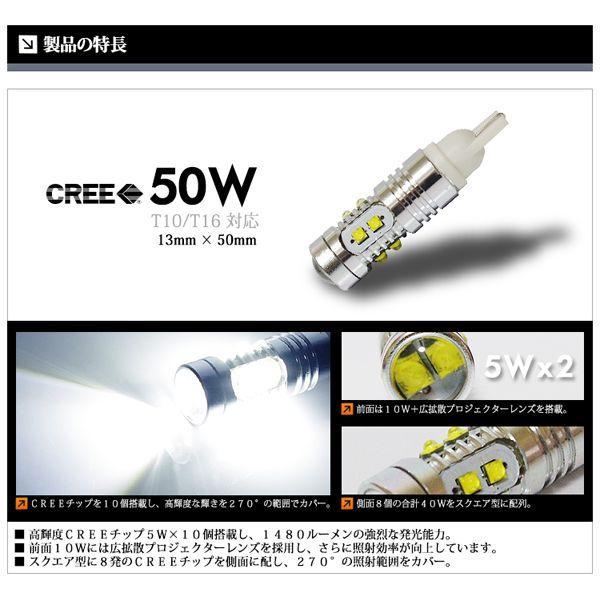 T10 / T16 LED ポジション / バックランプ ウェッジ球 CREE 50W ホワイト / 白|lightning|02