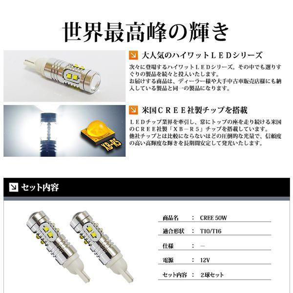 T10 / T16 LED ポジション / バックランプ ウェッジ球 CREE 50W ホワイト / 白|lightning|03