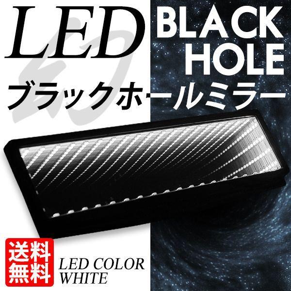 LED ルームミラー ブラックホール 白/ホワイト 車内インテリアパーツ バックミラー|lightning