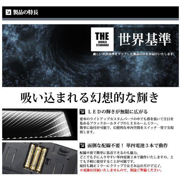 LED ルームミラー ブラックホール 白/ホワイト 車内インテリアパーツ バックミラー|lightning|02