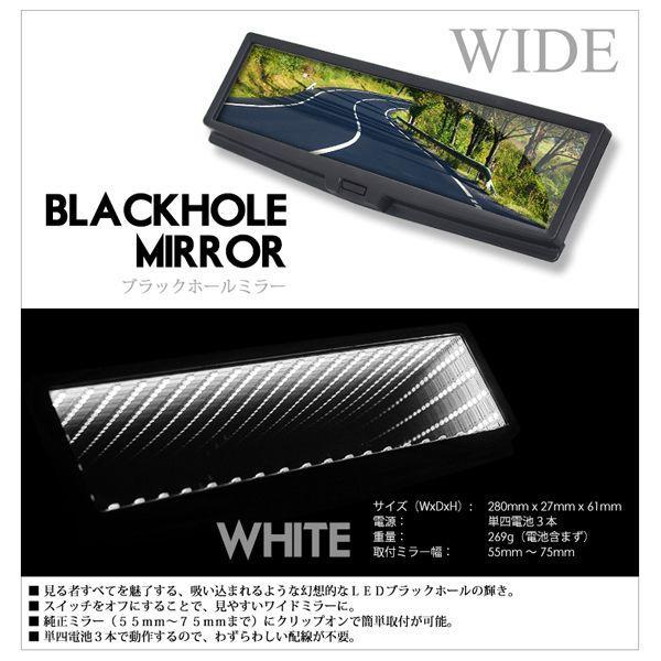 LED ルームミラー ブラックホール 白/ホワイト 車内インテリアパーツ バックミラー|lightning|03