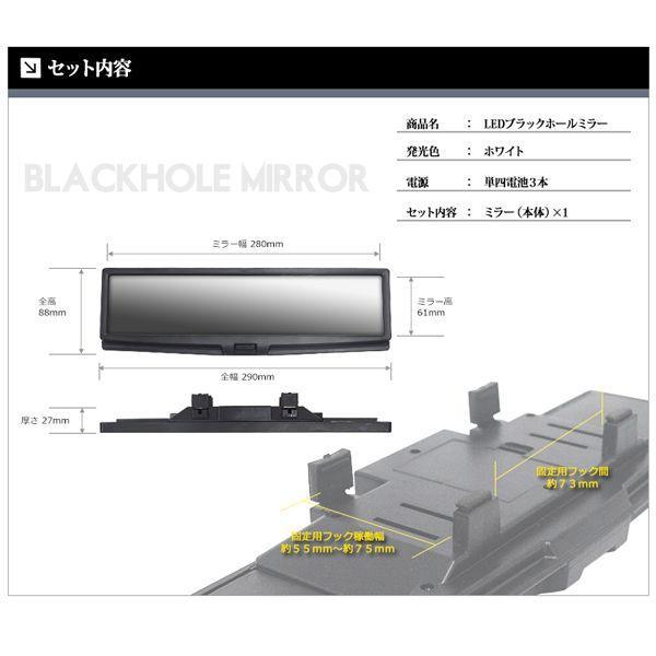 LED ルームミラー ブラックホール 白/ホワイト 車内インテリアパーツ バックミラー|lightning|04