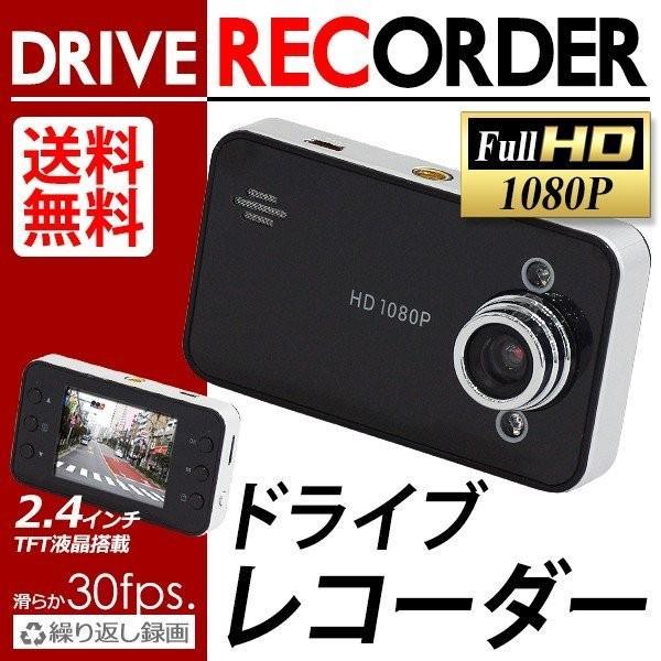 ドラレコ ドライブレコーダー 黒 超薄型 1080P フルHD 2.4インチ 液晶 FullHD lightning