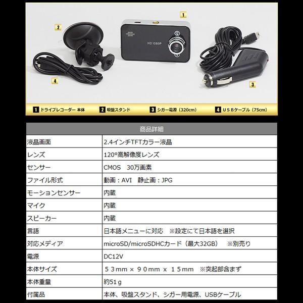 ドラレコ ドライブレコーダー 黒 超薄型 1080P フルHD 2.4インチ 液晶 FullHD lightning 05