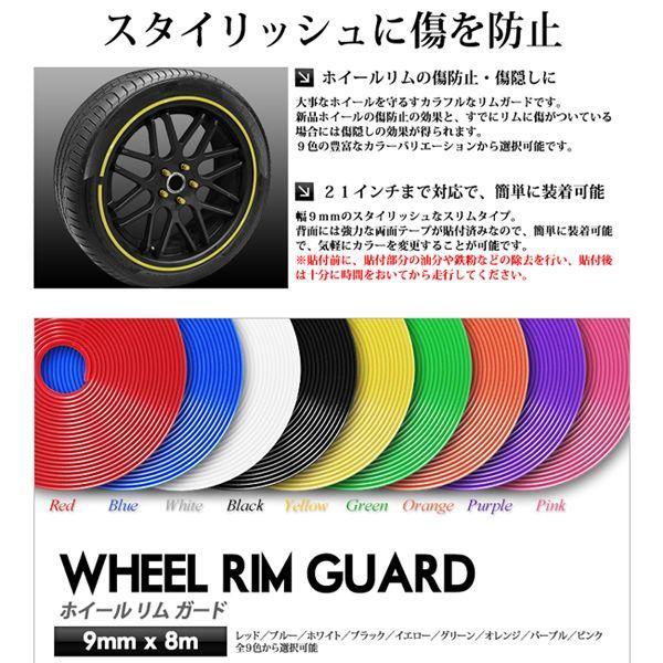 数量限定 ホイール リムガード 全9色から色選択可 カラフルな傷防止プロテクター 1台分/8m|lightning|02