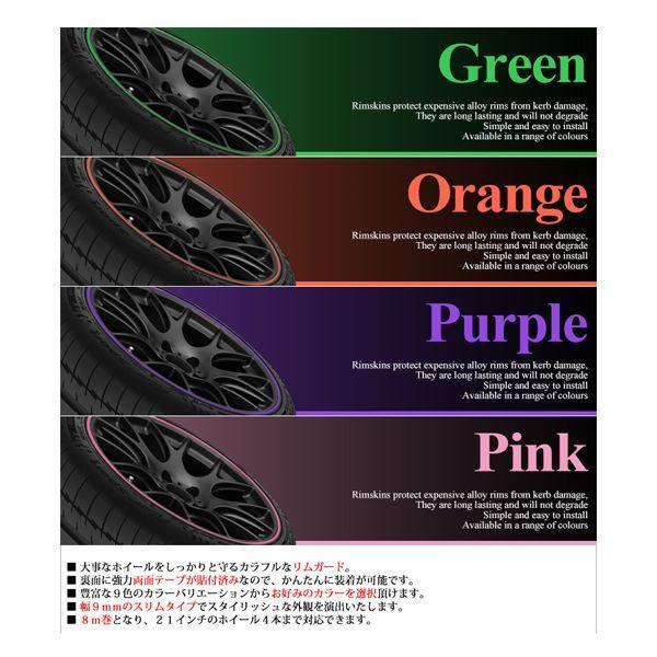 数量限定 ホイール リムガード 全9色から色選択可 カラフルな傷防止プロテクター 1台分/8m|lightning|04