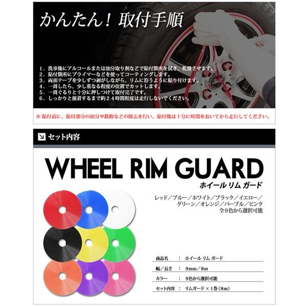 数量限定 ホイール リムガード 全9色から色選択可 カラフルな傷防止プロテクター 1台分/8m|lightning|05