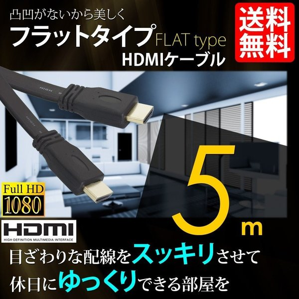 HDMIケーブル薄型スリムフラット5m5メートル4K3D/フルハイビジョン