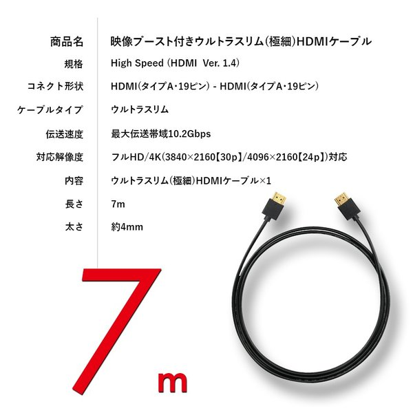 ブースト 機能 付き HDMIケーブル スーパーウルトラスリム 7m 700cm 極細 ケーブル直径約4mm 4K 任天堂switch PS4 XboxOne 送料無料|lightning|05