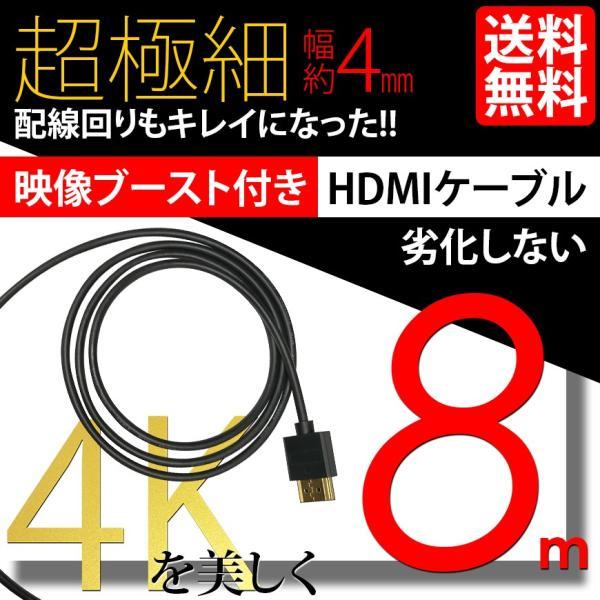 ブースト 機能 付き HDMIケーブル スーパーウルトラスリム 8m 800cm 極細 ケーブル直径約4mm 4K 任天堂switch PS4 XboxOne 送料無料|lightning