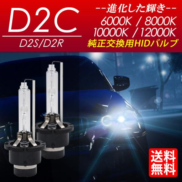 HID D2C 純正交換 バルブ D2S / D2R 対応 6000K / 8000K / 10000K / 12000K 送料無料|lightning