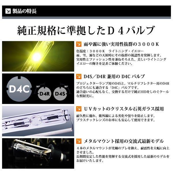 HID D4C 純正交換 バルブ D4S / D4R 対応 3000K イエロー / 黄|lightning|02