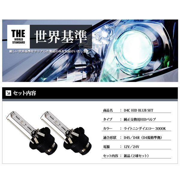 HID D4C 純正交換 バルブ D4S / D4R 対応 3000K イエロー / 黄|lightning|03