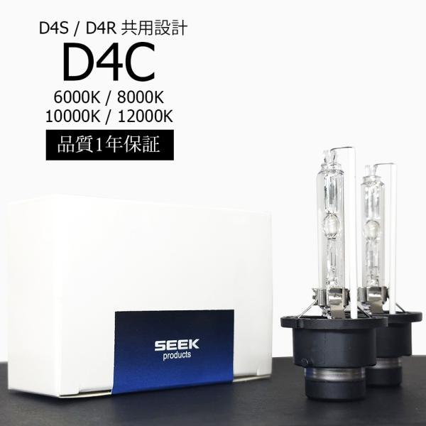 HID D4C 純正交換 バルブ D4S / D4R 対応 6000K / 8000K / 10000K / 12000K 送料無料|lightning