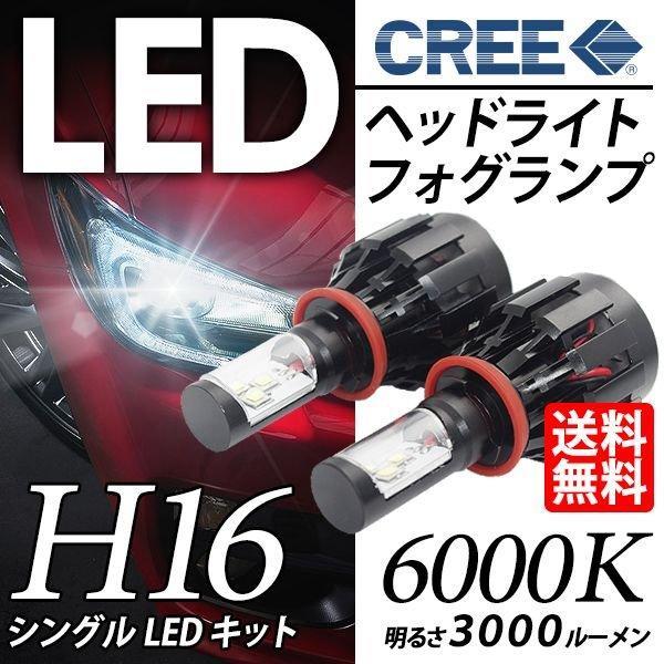LED ヘッドライト / LED フォグランプ H16 CREE チップ 6000K / 3000LM|lightning