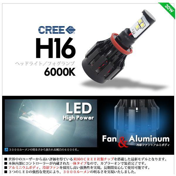 LED ヘッドライト / LED フォグランプ H16 CREE チップ 6000K / 3000LM|lightning|02