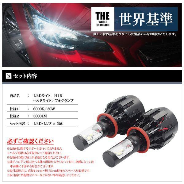 LED ヘッドライト / LED フォグランプ H16 CREE チップ 6000K / 3000LM|lightning|04