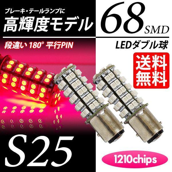 S25 LED ブレーキランプ / テールランプ  レッド / 赤 ダブル球 68連 送料無料|lightning