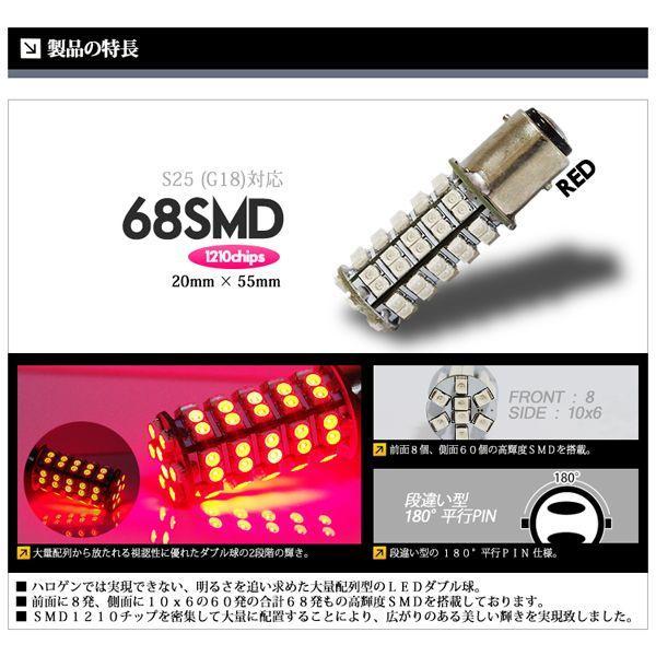 S25 LED ブレーキランプ / テールランプ  レッド / 赤 ダブル球 68連 送料無料|lightning|02