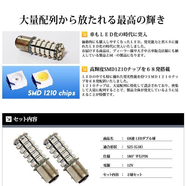 S25 LED ブレーキランプ / テールランプ  レッド / 赤 ダブル球 68連 送料無料|lightning|03