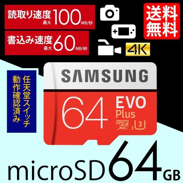 マイクロsdカード microSD 64GB サムスン EVO plus UHS-1 超高速U3 samsung 任天堂switch 動作確認済み 送料無料