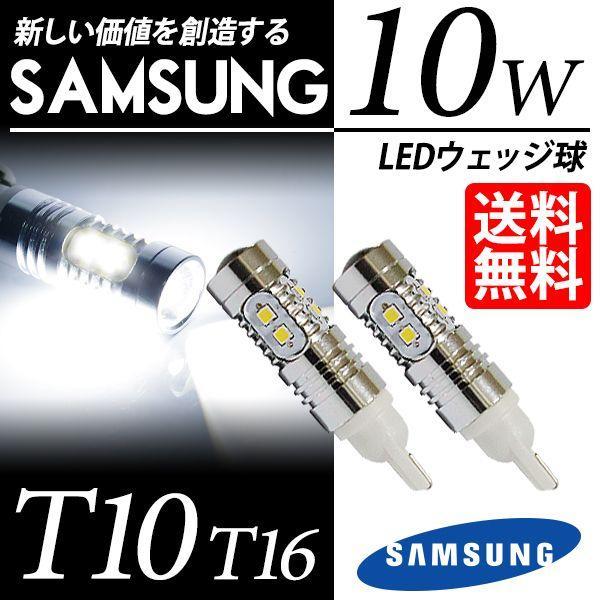 T10 / T16 LED ポジション / バックランプ 10W ウェッジ球 ホワイト / 白 SAMSUNG|lightning