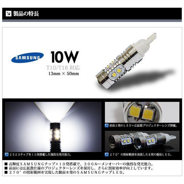 T10 / T16 LED ポジション / バックランプ 10W ウェッジ球 ホワイト / 白 SAMSUNG|lightning|02