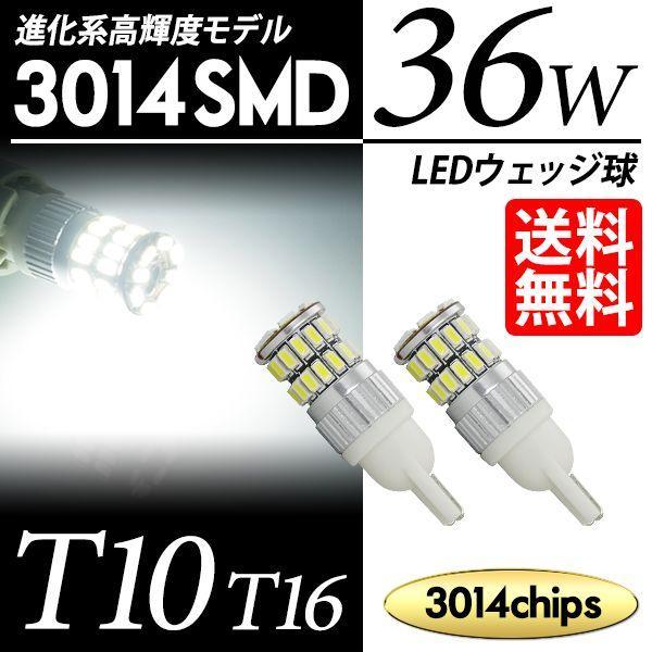 T10 / T16 LED ポジション / バックランプ ウェッジ球 36連 36W 3014SMD ホワイト / 白 送料無料|lightning