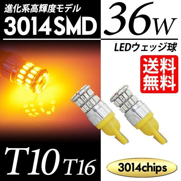T10 / T16 LED ポジション / サイドマーカー ウェッジ球 36連 36W 3014SMD アンバー / 黄|lightning