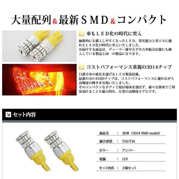T10 / T16 LED ポジション / サイドマーカー ウェッジ球 36連 36W 3014SMD アンバー / 黄|lightning|03