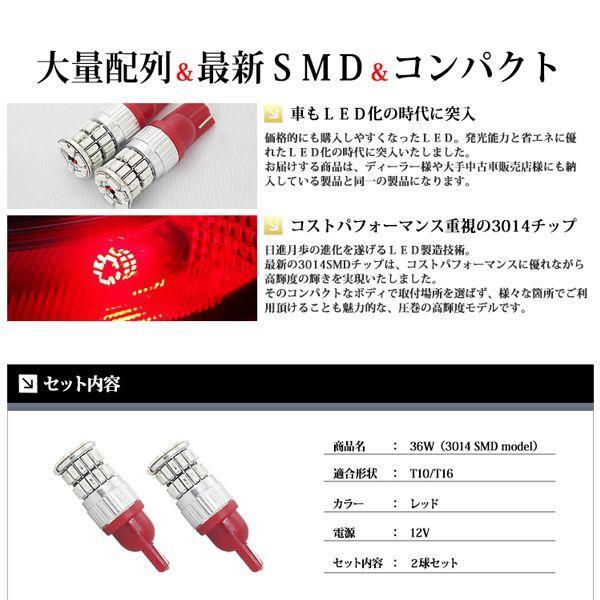 T10 / T16 LED テール / ハイマウントストップ ウェッジ球 36連 36W 3014SMD レッド / 赤 送料無料|lightning|03