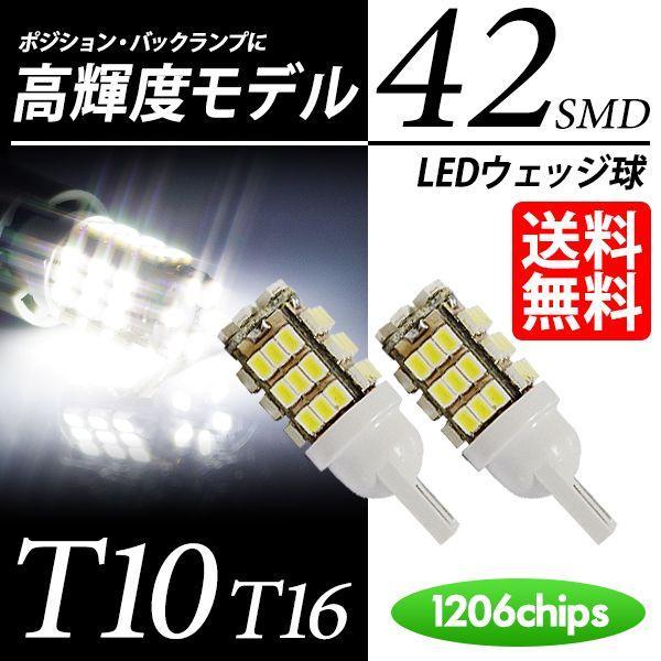 T10 / T16 LED ポジション / バックランプ ウェッジ球 42連 ホワイト / 白|lightning