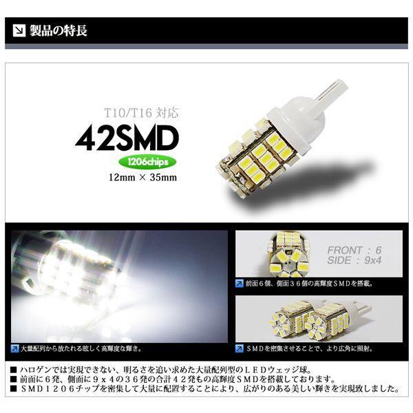 T10 / T16 LED ポジション / バックランプ ウェッジ球 42連 ホワイト / 白|lightning|02