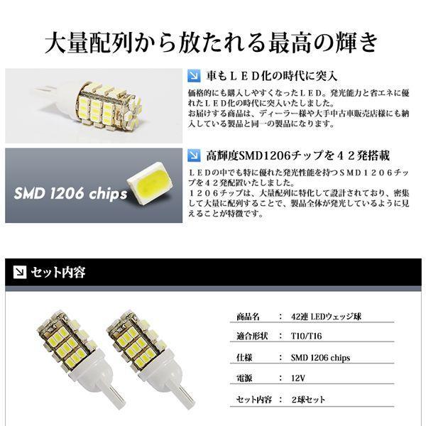 T10 / T16 LED ポジション / バックランプ ウェッジ球 42連 ホワイト / 白|lightning|03