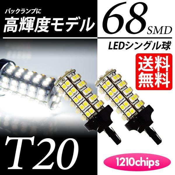 T20 LED バックランプ ホワイト / 白 シングル球 68連 68SMD|lightning