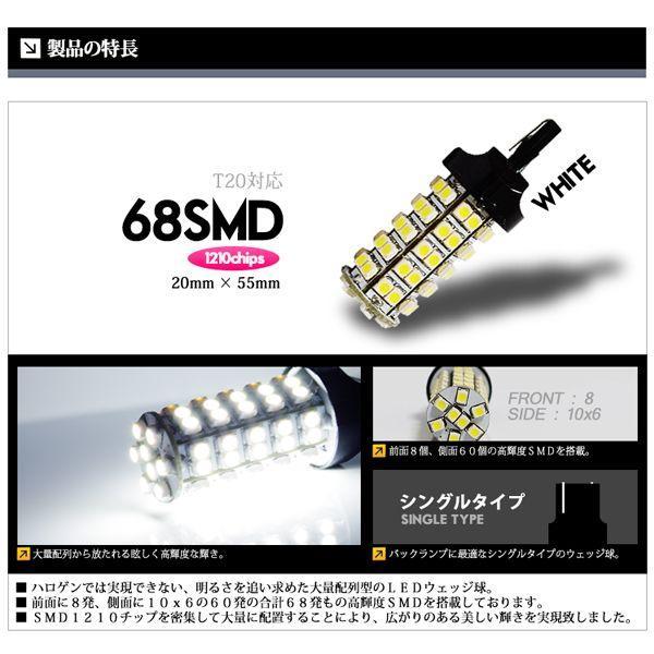 T20 LED バックランプ ホワイト / 白 シングル球 68連 68SMD|lightning|02