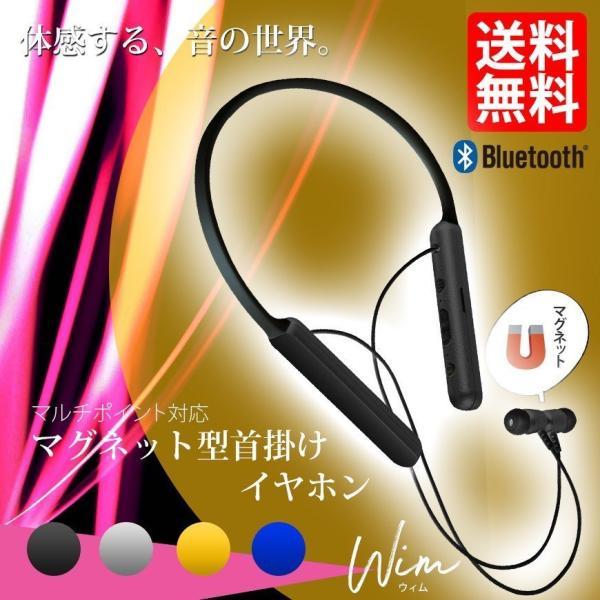 BluetoothイヤホンワイヤレスiPhoneイヤホンブルートゥースイヤフォンイヤホンマイク両耳高音質ネックバンド式wim