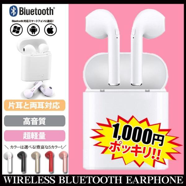 ワイヤレス Bluetooth イヤホン ポイント消化 Yahooショッピング 最安値 日本語説明書付 選べる5色 セール オープン記念|lightplanet