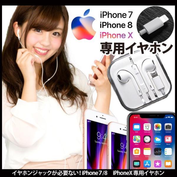 iphone7/8iphonex用イヤホンコード消化セールオープン記念