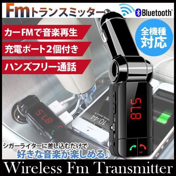 bdd376cac3 FMトランスミッター Bluetooth 対応 ハンズフリー通話 iPhone Android USB充電12V 送料無料|lightplanet  ...